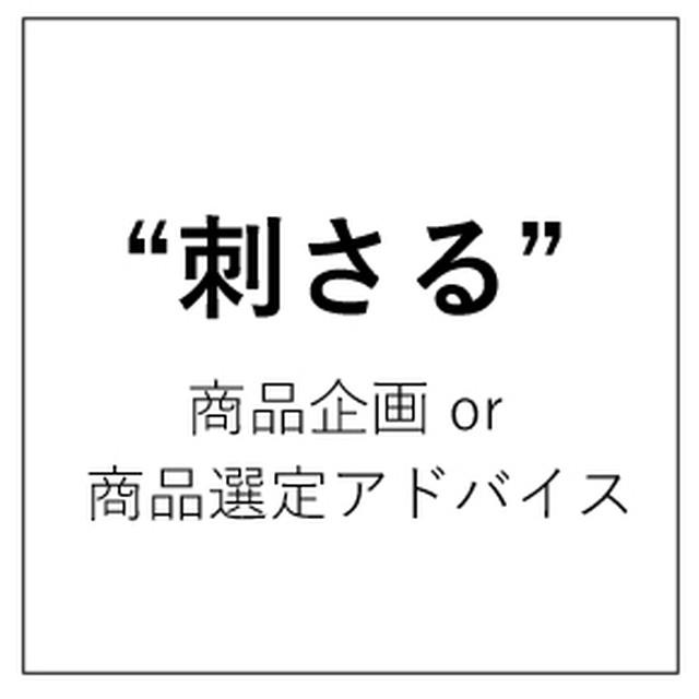 """""""刺さる""""商品企画 or PR商品選定アドバイス"""