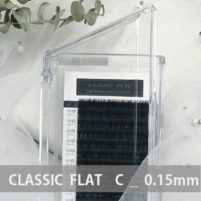クラシックフラット C_0.15mm