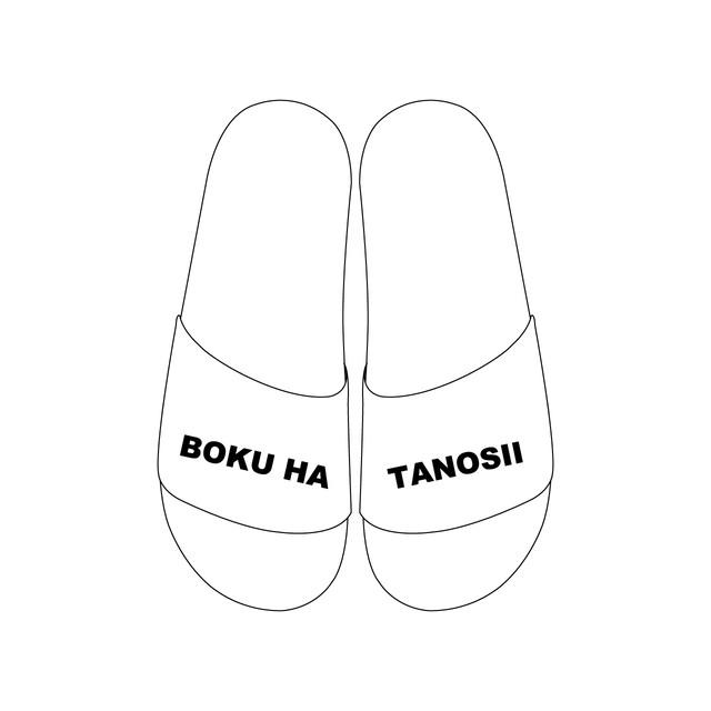 "BOKU HA TANOSII / ボクタノサンダル ""White"""