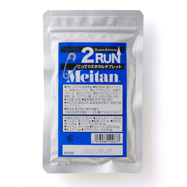 Meitan / 2RUN(ツゥラン)60粒入り