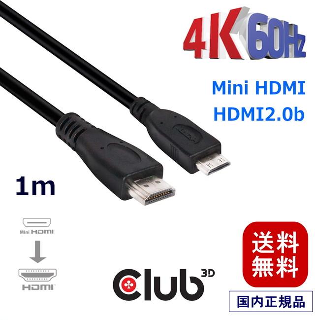 【CAC-1350】Club 3D Mini HDMI to HDMI 2.0 4K 60Hz UHD / 4K ディスプレイ プレミアム・ハイスピード・ケーブル Cable 1m
