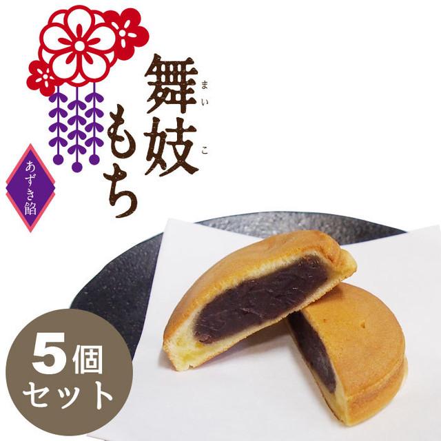 京都茶茶丸亭 舞妓もち あずき餡(5個入り)