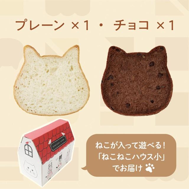 ねこねこ食パン(プレーン&チョコ)【送料・税込】