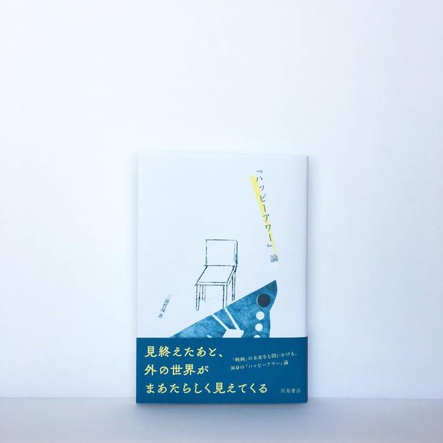 内藤篤『円山町瀬戸際日誌──名画座シネマヴェーラ渋谷の10年』