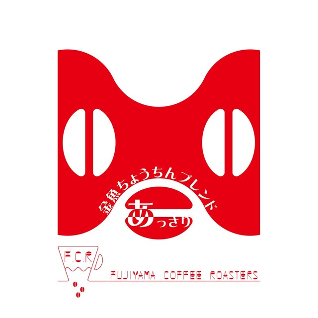 《コーヒー豆500g》「しっかり」金魚ちょうちんブレンド