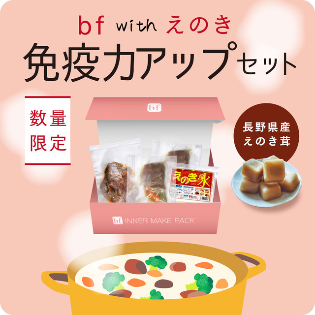 【bf with えのき氷】免疫アップセット
