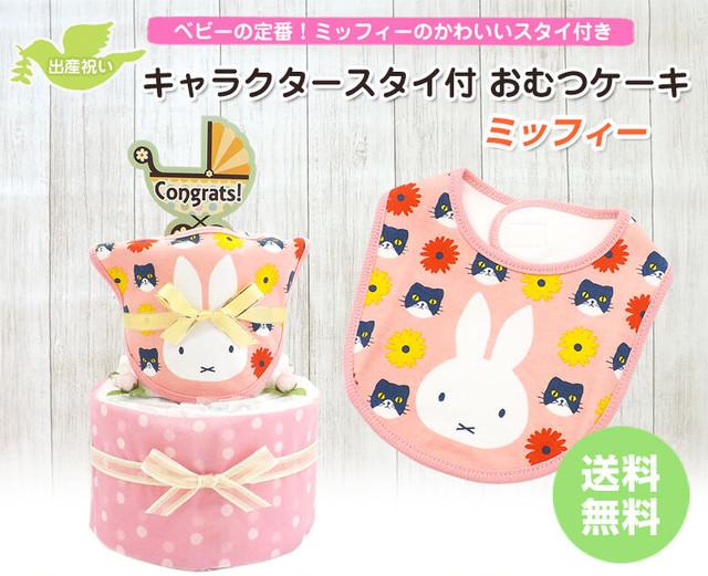 ミッフィー おむつケーキ キャラクタースタイつき 2段 送料無料 ck-490