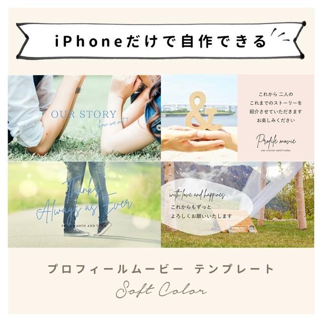 【iPhone用】プロフィールムービー「ソフトカラー」