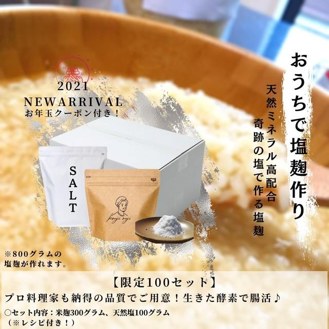 *2021年新年限定*「奇跡の塩で作る塩麹セット」