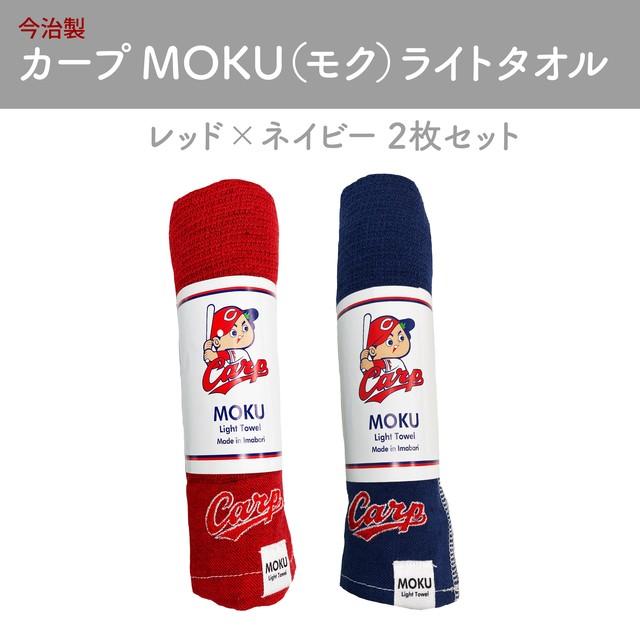 今治製「カープ MOKU(モク)ライトタオル」 レッド×ネイビー 2枚セット