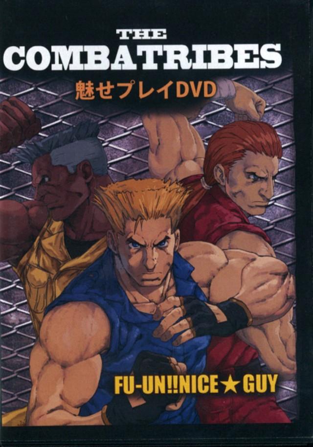 コンバットライブス魅せプレイDVD(同人攻略DVD)