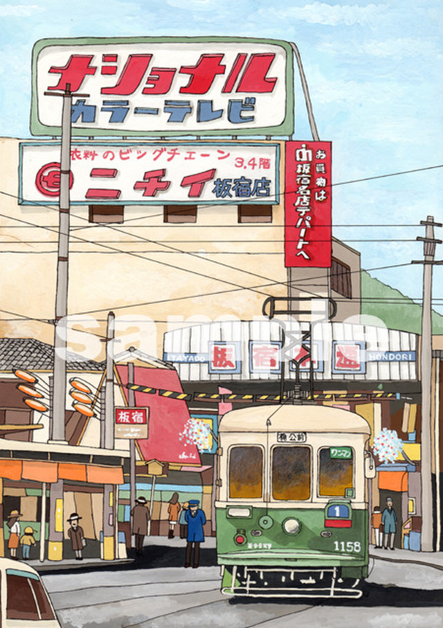 もふもふ堂/昭和40年代KOBE市電の走る風景シリーズ 「板宿本通り商店街」四つ切レプリカ額付