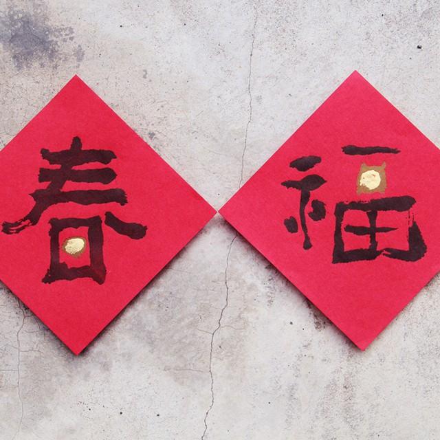 【樹火】春聯 ー 春福  /  中華圏お正月飾り  縁起物  お守り  シュンレン