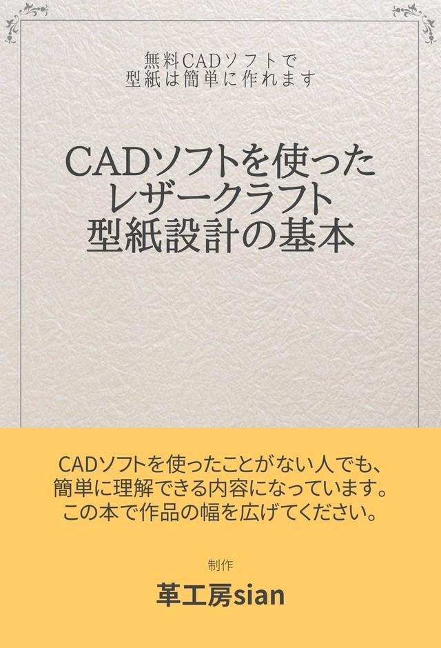 型紙011_大容量のレザーペンケース