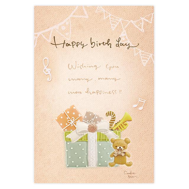ポストカード『Happy birthday!!』  ~Cookiebear~
