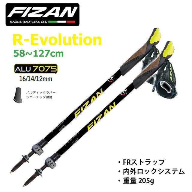 FIZAN フィザン ノルディック ウォーキング ポール アジャスタブル 可変3段 58-127cm R-EVOLUTION レボリューション BLACK 2本セット FZ-7530 軽量 アルミ 3ピース ブラック fz-7530