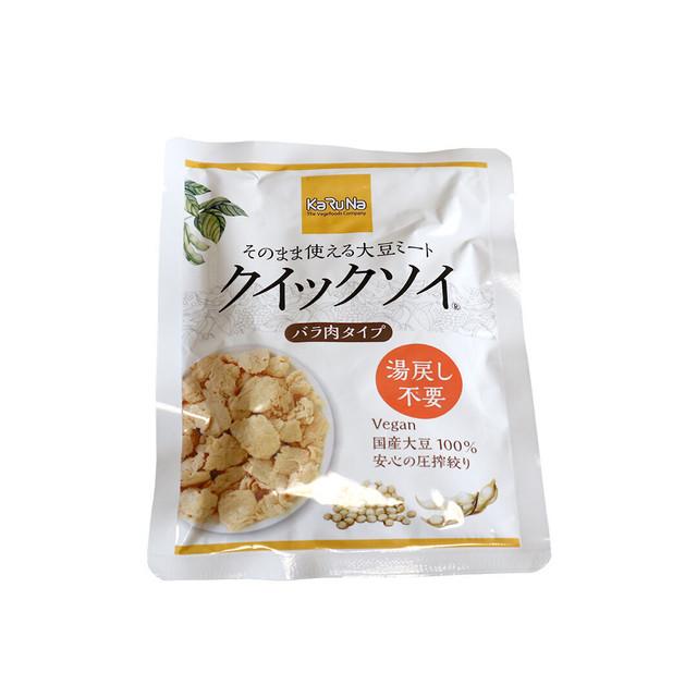 【大豆・ソイフード】クイックソイバラ肉タイプ 80g(湯戻し不要 )