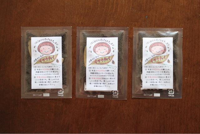 【3パック】マサラチャイ 4種の スパイス入り:150円/個