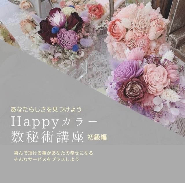 Happyカラー数秘術 初級講座}
