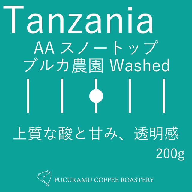 タンザニア AA スノートップ【シティロースト】200g
