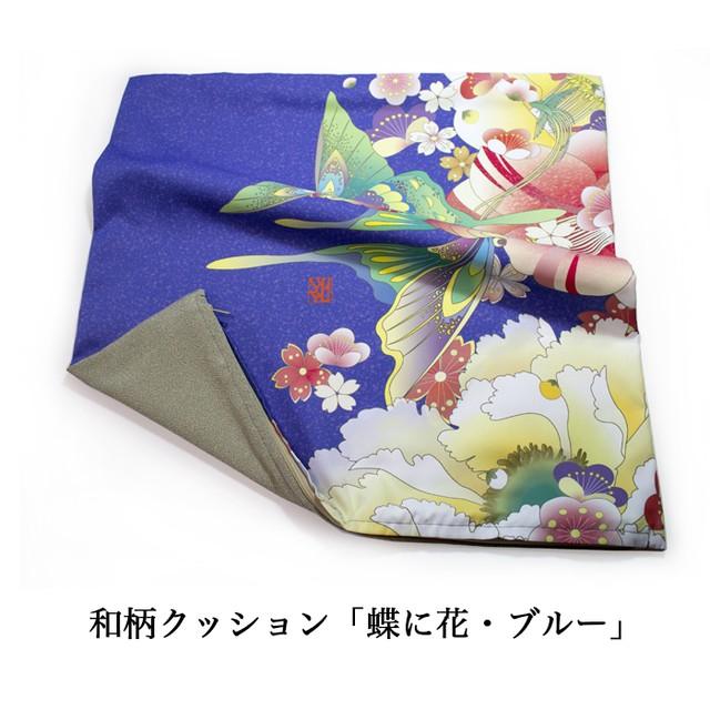 和柄クッション「蝶に花々」45cm x 45cm ポリエステル100% 一つのクッションに加賀友禅を基調としたオリジナル和柄デザインをインクジェットプリントしました。 (※ クッションカバーのみの販売です。)