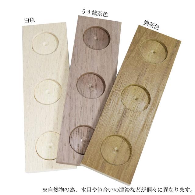 """3本セット用の木台""""単品販売"""""""