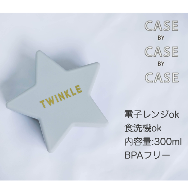 《CASE by CASE by CASE》 STAR FOOD CASE Twinkle グレー