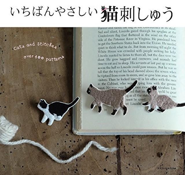 いちばんやさしい猫刺しゅう 単行本(ソフトカバー)