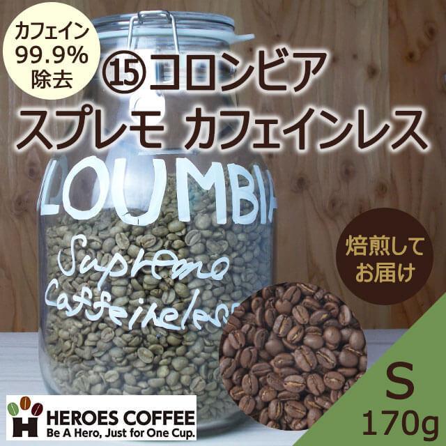 ⑮ コロンビア スプレモ カフェインレス S