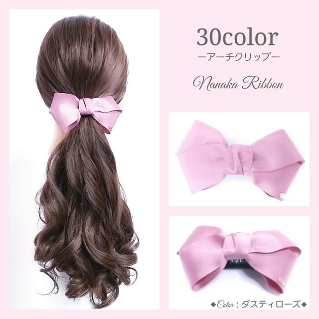 【30色】クロスリボンアーチクリップ[B1]