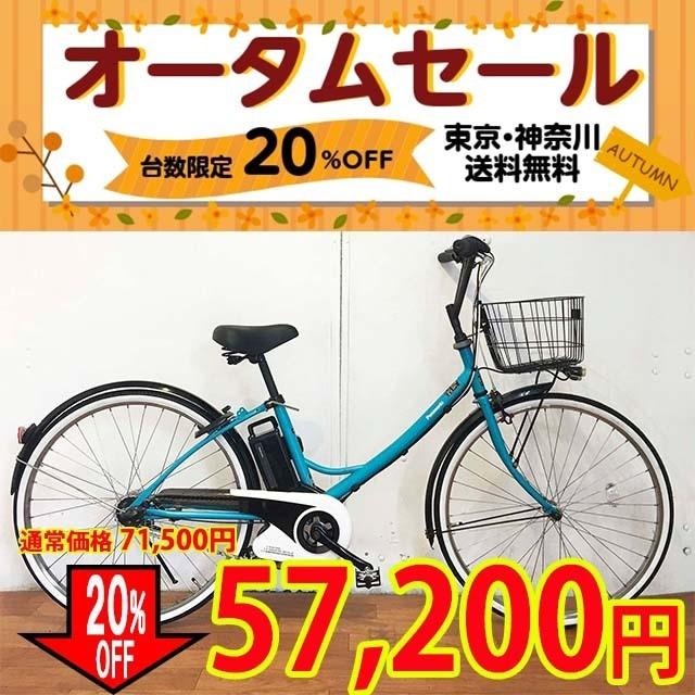 電動自転車 ママチャリ Panasonic エーガールズ エンドレスブルー 26インチ【YY041】 【横浜】