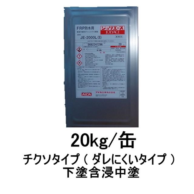 FRP防水用 JE-2000L S / M / W 20kg/缶 ポリエステル樹脂 チクソタイプ 下塗含浸 中塗り AICA アイカ