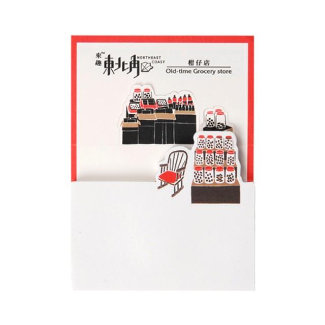 【 來趣東北角 】 付箋  レトロ台湾旅行 駄菓子屋さん