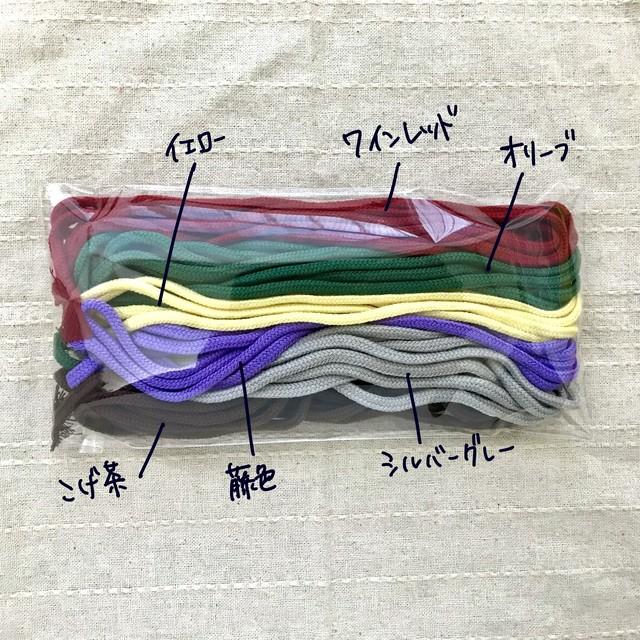カラーコード(ハギレ3mカット詰め合わせ)シブい6色