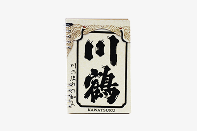 川鶴 / 銀龍和紙バージョン
