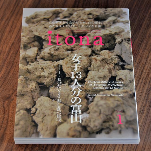 「itona」創刊号