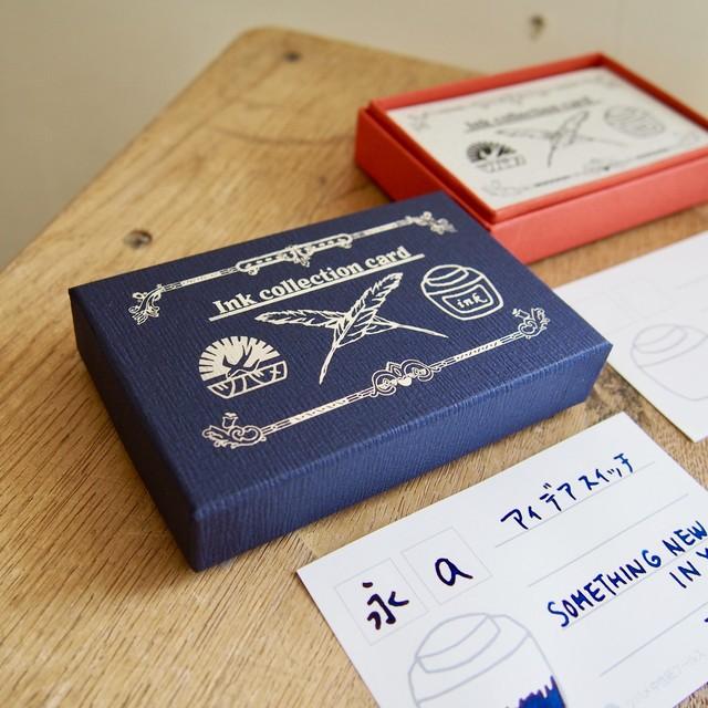 インクコレクションカード