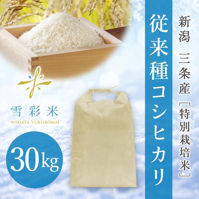 【雪彩米】三条産 特別栽培米 令和2年産 従来種コシヒカリ 30kg