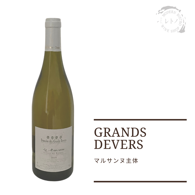 2019 DOMAINE DES GRANDS DEVERS LA MOURSANNE, FRANCE, MARSANNE
