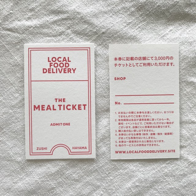 【THE MEAL TICKET】