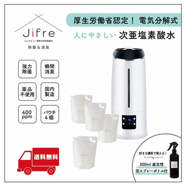 【送料無料】除菌消臭 ウイルス対策!全自動超音波加湿器+次亜塩素酸水 400ppm 4個<空スプレーボトル付>