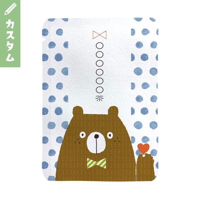 【カスタム対応】クマさん柄(10個セット)|オリジナルプチギフト茶