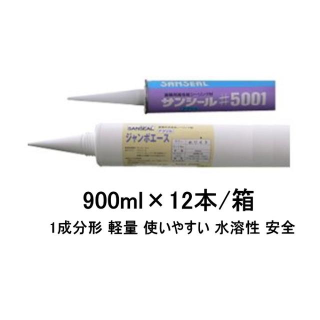 サンシール#5001 アクリル系 シーリング材 服部商店 コーキング 900ml×12本/箱
