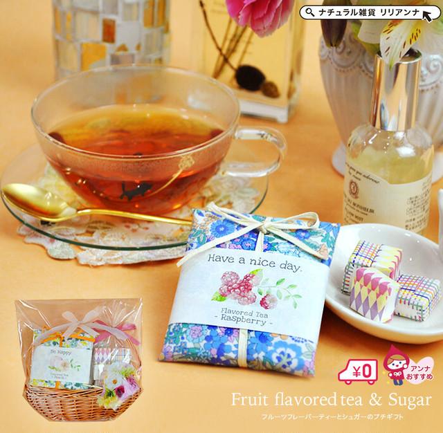 おしゃれでかわいい紅茶フルーツフレーバーティーとシュガーのプチギフトセット 誕生日プレゼント