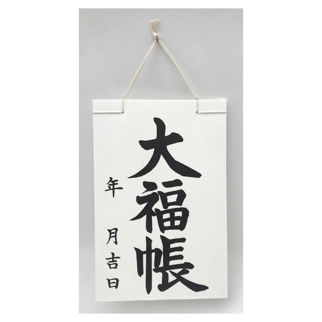 大福帳エンボス(大)