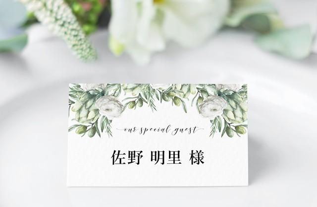 席札 94円/部~ <オリーブ> │ウェディング 結婚式