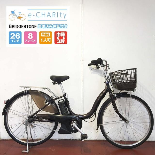 電動自転車 ママチャリ BRIDGESTONE アシスタ カラメルブラウン 26インチ【YX031】【横浜】