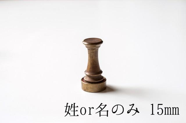 真鍮のハンコ 丸18mm 姓のみ 【受注生産品】