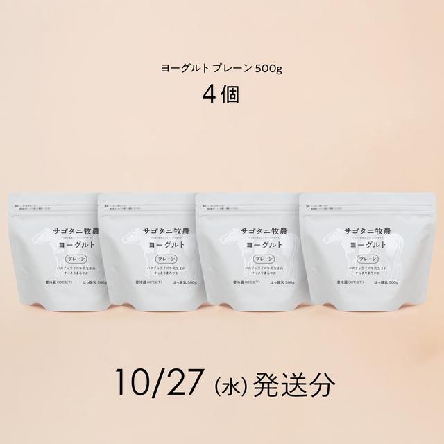 ヨーグルト プレーン 500g4個セット 10月27日(水)発送分