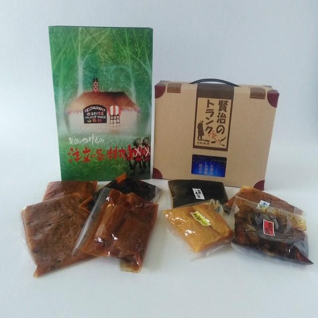 花巻のお漬物 賢治のトランクと 注文の多い料理店セット